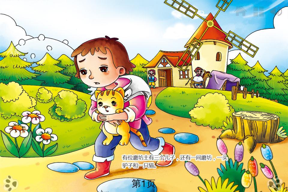 幼儿故事书图画